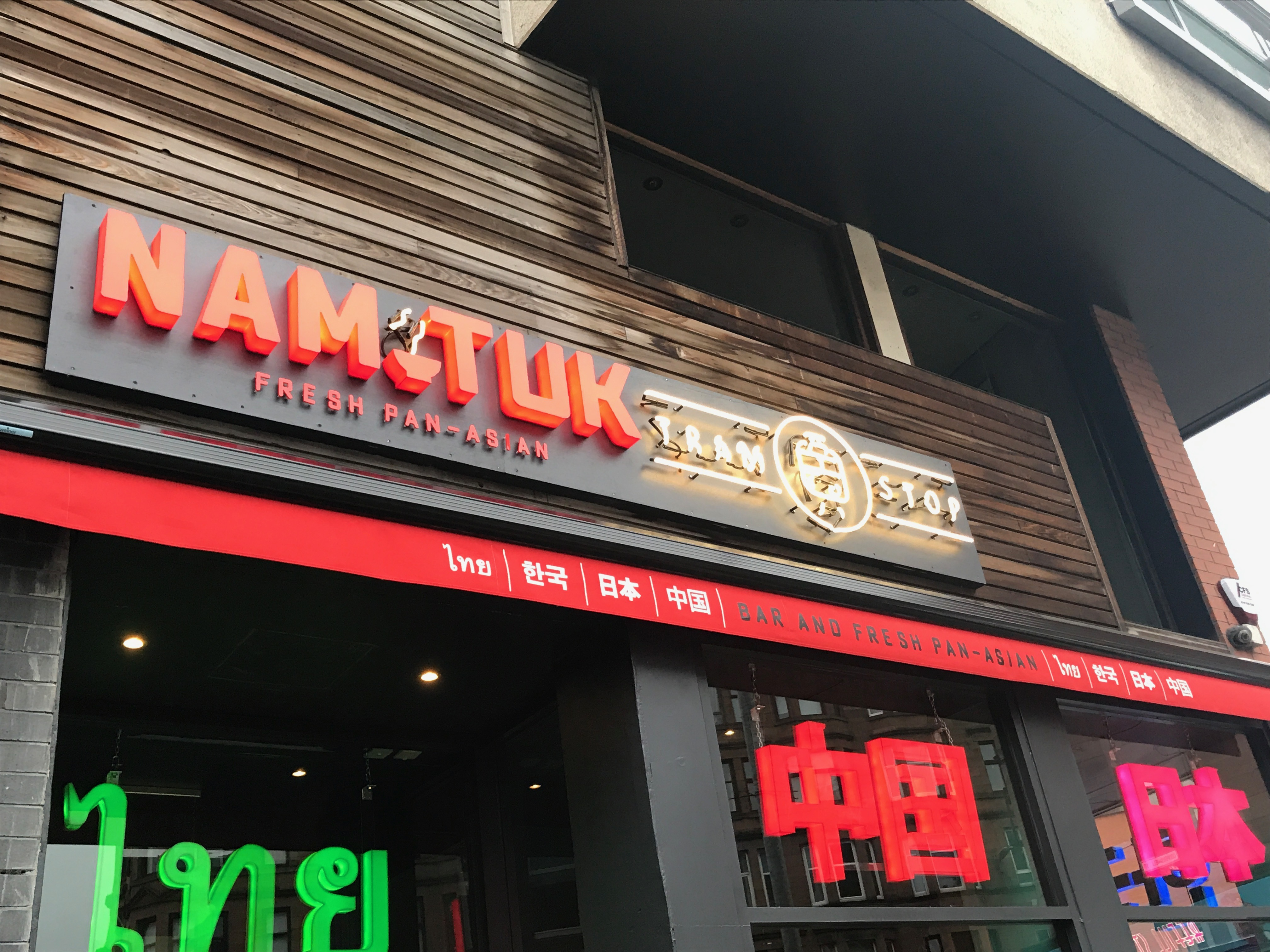 Nam Tuk Tram Stop : Sign